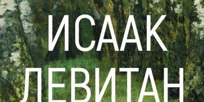 Выставка Исаака Левитана