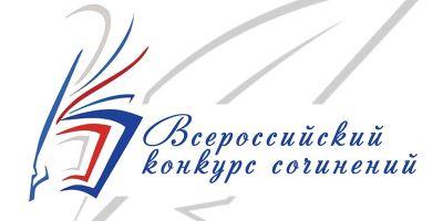 Муниципальный этап Всероссийского конкурса сочинений