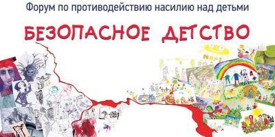 Форум «Безопасное детство»