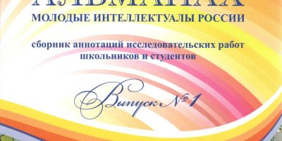 «Молодые интеллектуалы России»