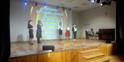 Завершился городской фестиваль-конкурс школьных методических служб